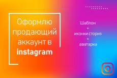 Шаблоны для постов Instagram. Оформление аккаунта 16 - kwork.ru