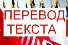 Напечатаю текст на русском 8 - kwork.ru