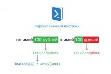 Парсер товаров, новостей, информации 23 - kwork.ru