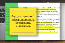 Отредактирую текст, как надо Вам 8 - kwork.ru