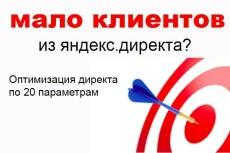 Семантическое ядро, кластеризация, стоп-слова, анализ конкуренции фраз 8 - kwork.ru