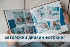 Буклет-трифолд. Дизайн, верстка, допечать 23 - kwork.ru