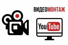 Монтаж и обработка видео 13 - kwork.ru