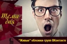 Профессиональное оформление группы ВК , меню 7 - kwork.ru