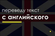 Сделаю перевод текста (рус-англ, англ-рус) 3 - kwork.ru