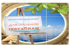 Разрежу 10 картинок для постинга в instagram 5 - kwork.ru