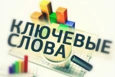 Сбор ключевых слов для контекстной рекламы или семантического ядра 14 - kwork.ru