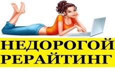 Копирайтинг. Качественные тексты с уникальностью 95-100% 39 - kwork.ru