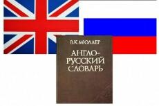 Наберу ваш текст или транскрибация аудио, видео в текст 3 - kwork.ru