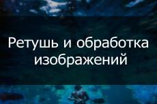 Высококачественная обработка любой сложности 24 - kwork.ru