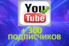 1200 подписчиков с гарантией на канал YouTube 20 - kwork.ru