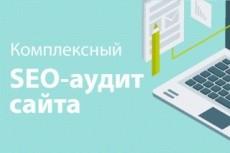 Оптимизация 5 любых страниц сайта 3 - kwork.ru
