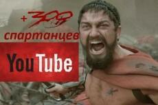Добавлю 250 подписчиков на ваш канал YouTube | Ручная работа, без списаний 12 - kwork.ru