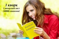 Информационный сайт Wordpress от Лабиринта 4 - kwork.ru