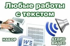 Транскрибация. Расшифровка аудио, видео в текст 19 - kwork.ru