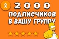 1000 живых участников в группу Одноклассники. Офферы 4 - kwork.ru