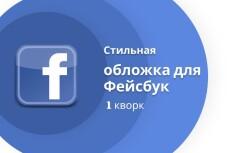 Сделаю обложку или шапку для Facebook 3 - kwork.ru