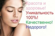 сделаю копирайт на тему похудения  для Вашего сайта 3 - kwork.ru