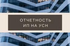 Восстановление учета 3 - kwork.ru