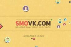 Вступившие в группу/встречу/паблик. (Економ) 6 - kwork.ru