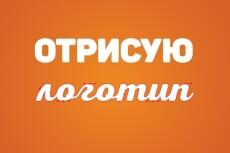 Сделаю логотип 47 - kwork.ru