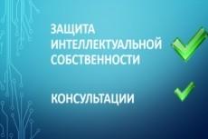 Защита интересов в арбитражном суде 18 - kwork.ru