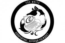 Сделаю качественный рерайт 20 - kwork.ru