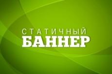 Создам 1 баннер для сайта 42 - kwork.ru