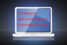 Выполню транскрибацию аудио или видео в текст 3 - kwork.ru