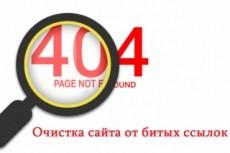Проверю сайт на наличие битых ссылок 19 - kwork.ru