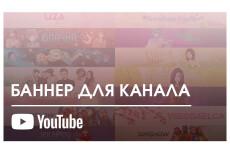 Баннер YouTube канала 9 - kwork.ru