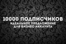 Раскручу страничку в Instaram 21 - kwork.ru