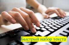 Расшифровка аудио/видеозаписи в текст 3 - kwork.ru