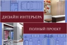 Дизайн-проект кухни/прихожки/гардеробной 12 - kwork.ru