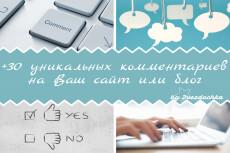 25 уникальных и живых комментариев на вашем сайте или блоге 2 - kwork.ru