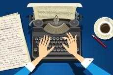 Пишу коммерческие тексты 22 - kwork.ru