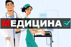 15 жирных ссылок. Тиц от 1000 и выше. Все сайты в Яндекс Каталоге 3 - kwork.ru