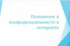 Составлю политику  конфиденциальности для Вашего сайта 8 - kwork.ru