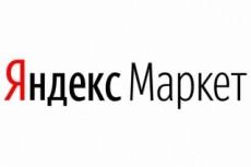 Продвижение яндекс, гугл 35 - kwork.ru