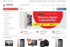OpenCart. Доработка интернет-магазина, правки 4 - kwork.ru