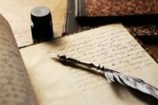 Напишу стихотворение 4 - kwork.ru