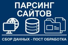 Парсинг. Сбор данных 11 - kwork.ru