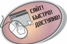 Делаю сайт-визитку + месяц хостинга 3 - kwork.ru