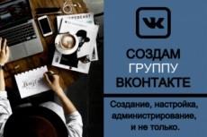 Создам 35 записей для вашей группы вконтакте 19 - kwork.ru