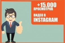 150000 живые просмотры в Instagram +50 комментариев. Вывод видео в топ 11 - kwork.ru