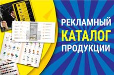 Верстка меню по шаблону. Подготовка к печати 16 - kwork.ru