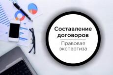 Составлю или скорректирую договор 12 - kwork.ru
