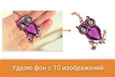 отредактирую 30 фото 14 - kwork.ru