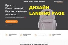Уникальный дизайн от 1 страницы сайта 7 - kwork.ru
