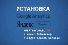 Подключение Я Метрики и Google Analytics, вебмастер Google и Yandex 23 - kwork.ru